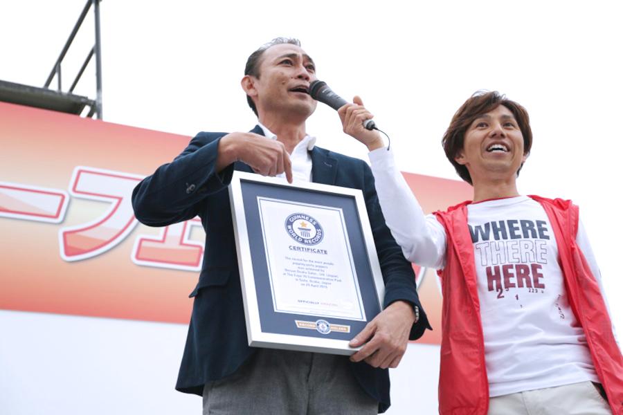 周年イベントで「ギネス世界記録」に挑戦していただいた